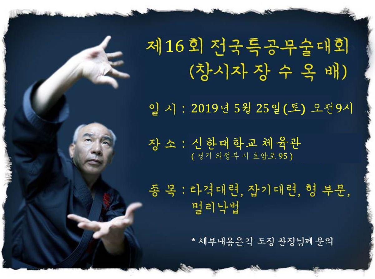 16회 전국대회.JPG