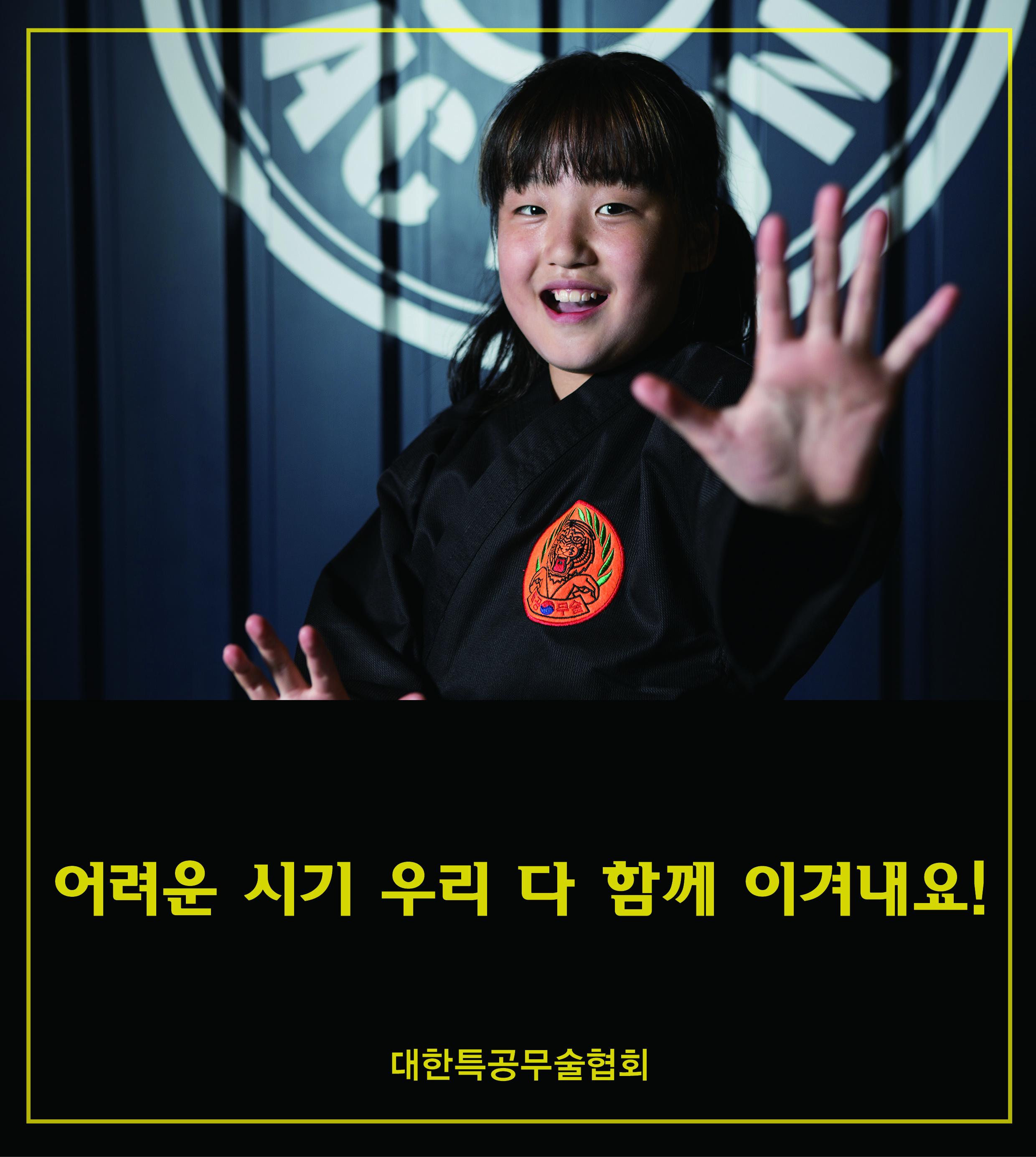 대한특공무술협회 사본.jpg